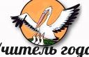 РЕЗУЛЬТАТЫ КОНКУРСНОГО ИСПЫТАНИЯ «МАСТЕР-КЛАСС» РЕГИОНАЛЬНОГО ЭТАПА В БРЯНСКОЙ ОБЛАСТИ КОНКУРСА «УЧИТЕЛЬ ГОДА РОССИИ» В 2021 ГОДУ