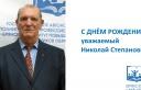 С ДНЁМ РОЖДЕНИЯ, Николай Степанович