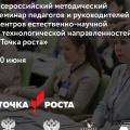 Всероссийский методический семинар руководителей и педагогов центров естественно-научной и технологической направленностей «Точка роста»